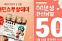 '성년의 날' 맞아 유통가 이벤트 스타트…'올리브영'·'배달의 민족'·'한신포차'