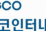포스코인터내셔널, LNG투자사업섹션 신설…최정우號100대 개혁과제 '집중'