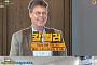 '미쓰코리아' 칼 뮐러 누구?  스위스 국민 기업 CEO…한국 생활 20년