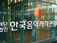 한음저협 전ㆍ현직 임직원 업무상 배임 및 횡령 '무혐의'