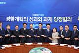 당정청, 국가수사본부 신설 추진…정보경찰 정치관여 원천차단