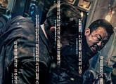'악인전' 개봉 15일째, 손익분기점 넘고 누적관객수 300만 명 돌파