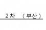 아파트투유, '부산 힐스테이트 명륜 2차' 등 청약 당첨자 발표