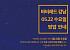 """'미국 3대 버거' 인앤아웃 버거, 국내서 맛볼 수 있는 찬스…""""강남서 팝업스토어 열린다"""""""