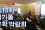 신세기유학원, 국내 최대 규모 '제10회 싱가폴 유학박람회' 개최