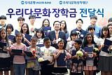 [사회공헌] 우리은행, 업계 첫 다문화장학재단 설립...3340명 수혜