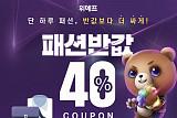 '위메프 패션반값' 아동복 최소 950원, 여성복은 1450원부터