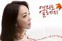 '미녀 아나테이너' 박은영 9월 결혼, 예비남편 누구?