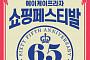 AK플라자, 애경 창립 65주년 '쇼핑페스티발' 개최...휠라ㆍ컬럼비아 등 할인