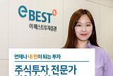 이베스트투자증권, 주식투자 전문가 강연회 개최