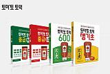 NE능률, '토마토 토익 생기초' 토익 맞춤교재 4종 출간