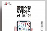 홈앤쇼핑, 참신한 영상으로 상품 구매 유도…'V커머스 공모전' 개최