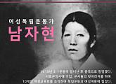 소유진, 서경덕 교수와 '여성독립운동가 재조명 캠페인' 펼친다…첫번째 주인공은 남자현 열사!