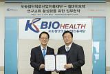 쎌바이오텍, 오송첨단의료진흥산업재단과 항암제 연구협력 MOU 체결