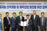 제약바이오협회, 대구경북첨복재단과 MOU…빅데이터ㆍAI 인프라 구축