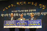 이노비즈협회, 강원도 산불피해 이웃돕기 모금 5319만 원 전달