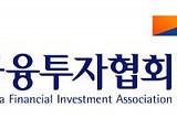 금융투자협회, 24일 '자본시장과 핀테크 세미나' 개최