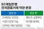 "SC제일은행 ""내달 24일부터 이체한도 증액, 모바일로 해결하세요"""