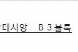 아파트투유, '경남 양산 사송 더샵데시앙 B3블록' 등 청약 당첨자 발표