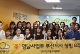 노랑풍선, 부산 지사 설립 8주년 기념식 개최