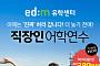 edm유학센터, 여행과 연수 동시에 '직장인 어학연수' 영어과정 추천