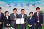LH, 대구 북구청과 '시민 참여형 어린이공원 조성' 협약체결