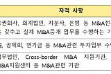 한국거래소, 내달 10일까지 'M&A 전문기관' 모집