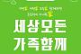 '세상 모든 가족 함께 숲속 나들이' 26일 서울숲서 개최