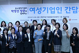 """박영선 장관 """"여성 전용 벤처펀드 2022년까지 900억으로 키울 것"""""""