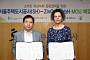 SH공사, ZinCo와 '스마트 옥상녹화 공동협력'위한 MOU 체결