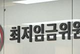 최저임금위 공익위원 8명 위촉...30일 첫 전원회의