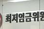 """경총 """"최저임금위 공익위원들, 공정·객관적 심의 기대"""""""
