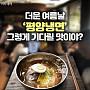 """블루보틀ㆍ타이거슈가 """"이렇게까지 먹어야 해?"""" ..."""