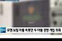 최정훈 도마 올린 SBS 보도,
