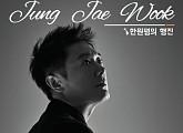 정재욱, 2년 만에 단독 콘서트...6월16일 롤링홀 공연