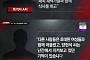 """'스트레이트' YG 양현석, 정 마담은 누구? """"화류계 여성 초대해""""…외국 재력가 성접대 의혹"""
