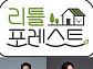 이서진X이승기, '리틀 포레스트'서 브로맨스 케미