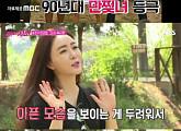 이의정, '불타는 청춘' 깜짝 등장 #뇌종양 #15년투병 #이상형월드컵 #최민용