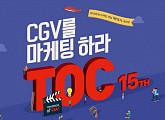 CJ CGV, 대학생 마케팅 패널 'T.O.C' 15기 선발