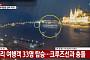 """헝가리 침몰 사고, 생존자 7명 중 4명 퇴원…구명조끼 없었던 이유 """"그쪽 관행인 듯"""""""