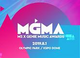 지니뮤직-M2 결합 'MGMA' 8월 1일 개최
