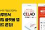 미투온ㆍ아이두, 인플루언서 마케팅 플랫폼 앱 '셀레드' 론칭