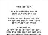 """남양유업 홍원식 회장, 대국민 사과 """"황하나 일탈 잡지 못해 죄송"""""""