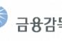 금감원-금투협, 유사투자자문업자 신고제도 설명회 개최
