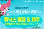 "KB국민카드-트립비토즈, 휘닉스 평창•제주 ""여름 바캉스 시원하게 쏜다!"""