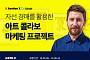 커넥츠 스콜레, '케이옥션'과 마케팅 협업 프로젝트 진행