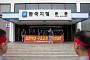 한국지엠 노조 '쟁의권' 확보 무산…중노위 '행정지도' 결정