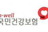 한국 건강보험 '운영 노하우' 네팔에 이식