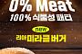 롯데리아에 가짜고기 버거가 뜬 까닭은?