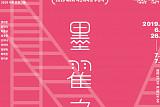 [이번엔 어디갈래] 춘추전국시대 묵자의 가짜 전쟁, 연극 '묵적지수'